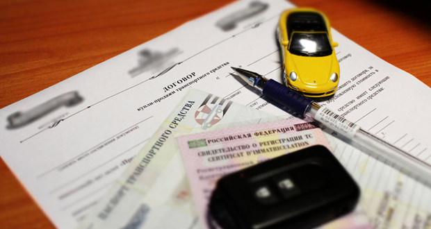 документы на авто